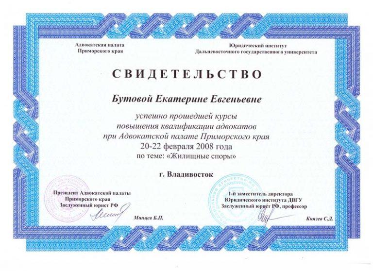 БЛАГОДАРНОСТИ и СЕРТИФИКАТЫ_page-0001