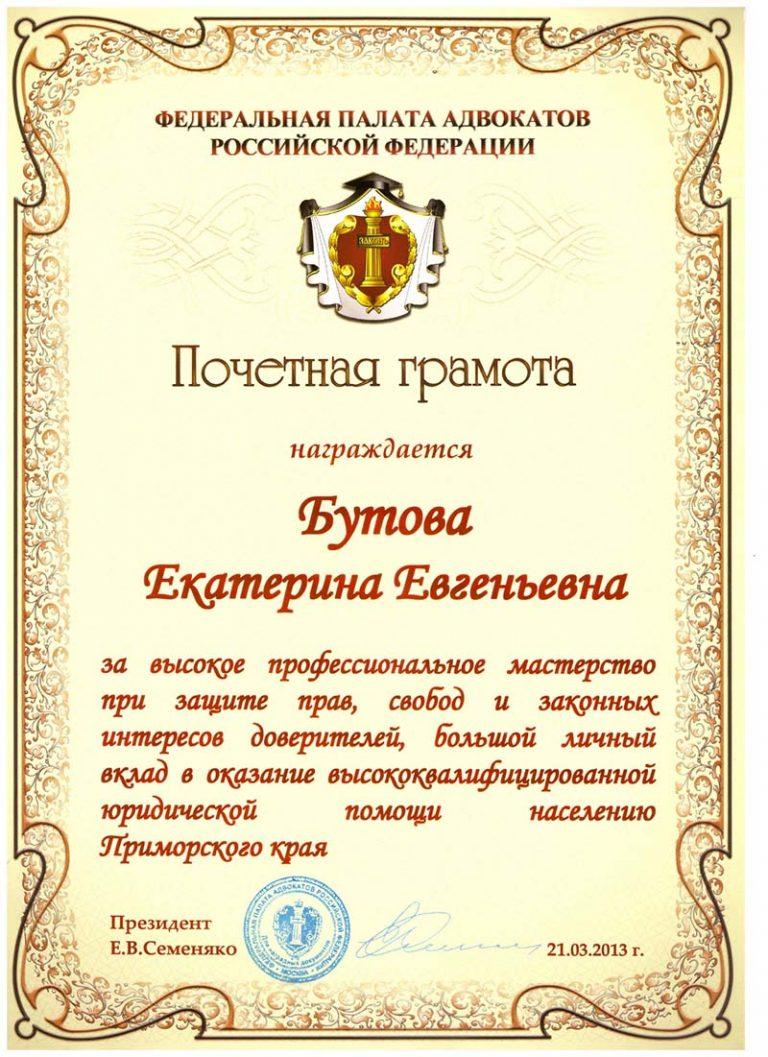 БЛАГОДАРНОСТИ и СЕРТИФИКАТЫ_page-0002
