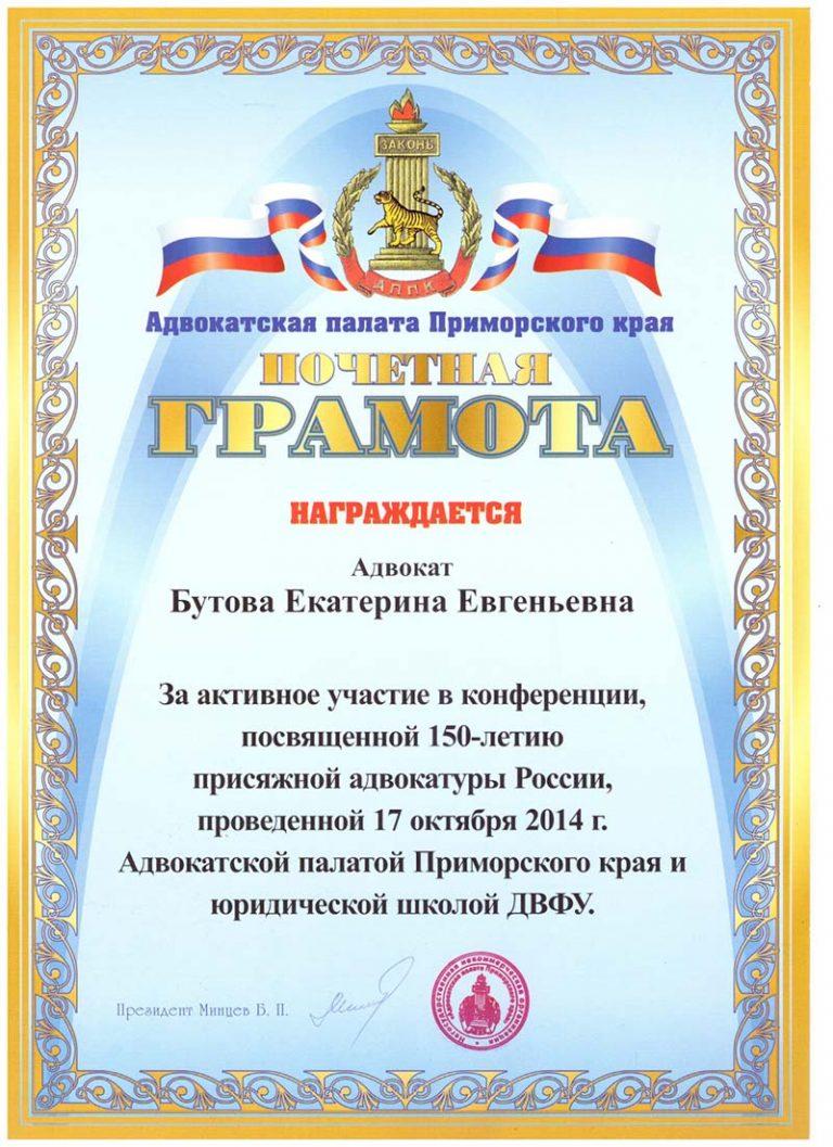 БЛАГОДАРНОСТИ и СЕРТИФИКАТЫ_page-0003