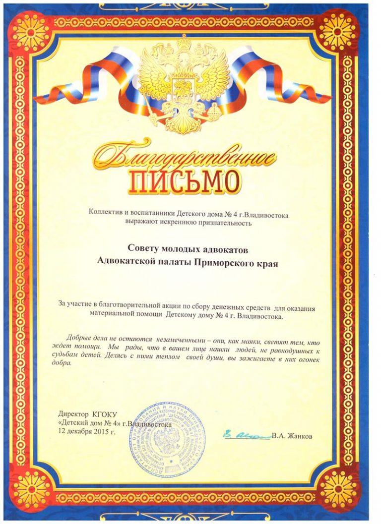 БЛАГОДАРНОСТИ и СЕРТИФИКАТЫ_page-0004