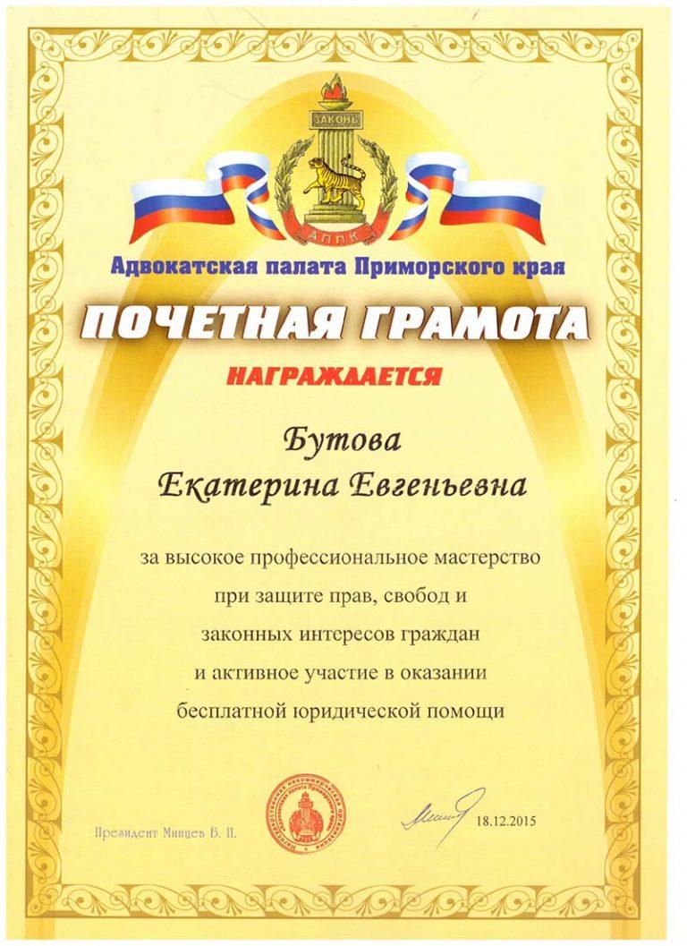 БЛАГОДАРНОСТИ и СЕРТИФИКАТЫ_page-0005