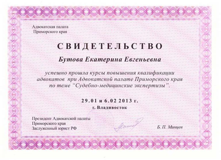 БЛАГОДАРНОСТИ и СЕРТИФИКАТЫ_page-0006