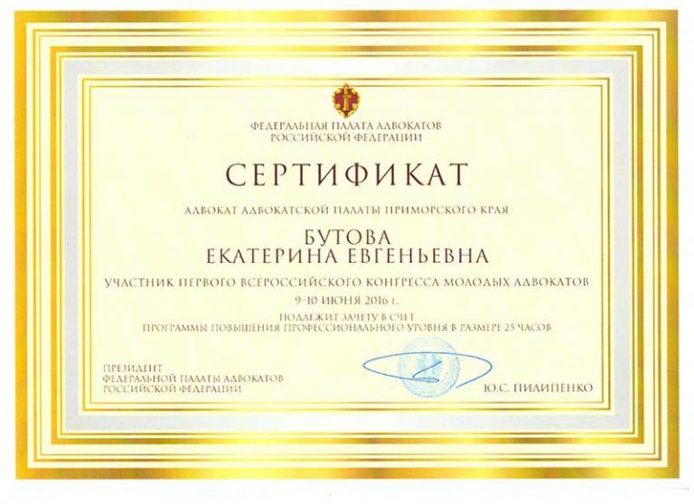 БЛАГОДАРНОСТИ и СЕРТИФИКАТЫ_page-0007