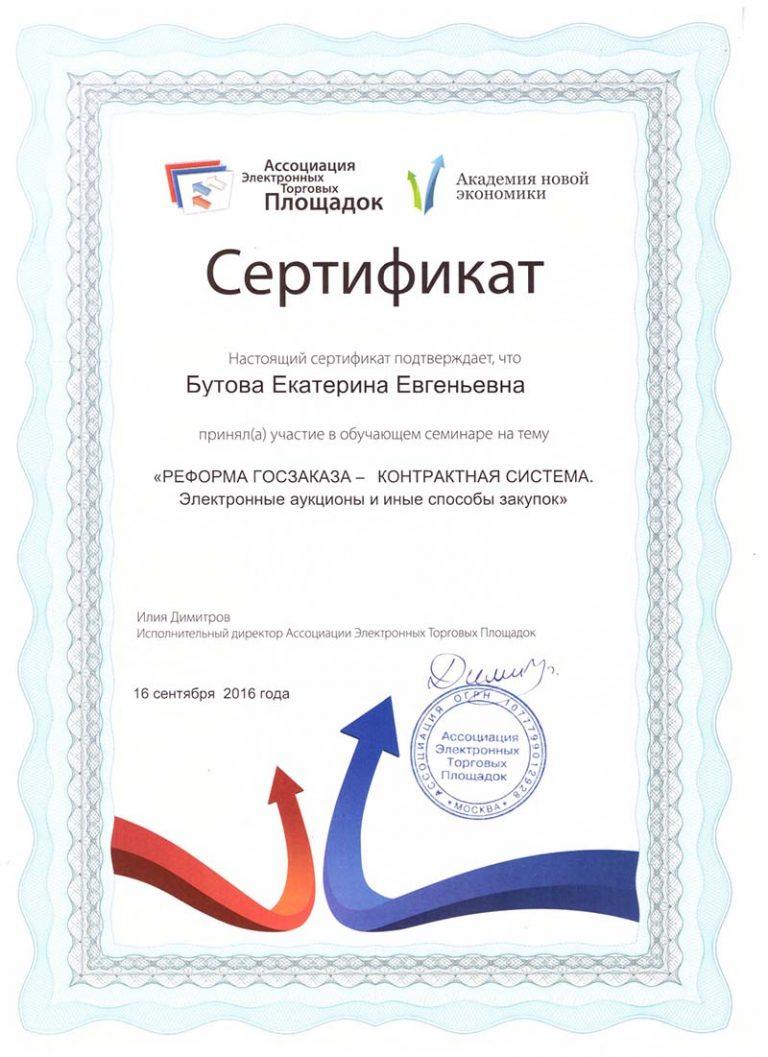 БЛАГОДАРНОСТИ и СЕРТИФИКАТЫ_page-0008