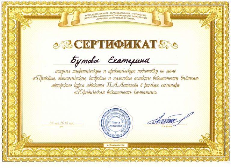 БЛАГОДАРНОСТИ и СЕРТИФИКАТЫ_page-0009