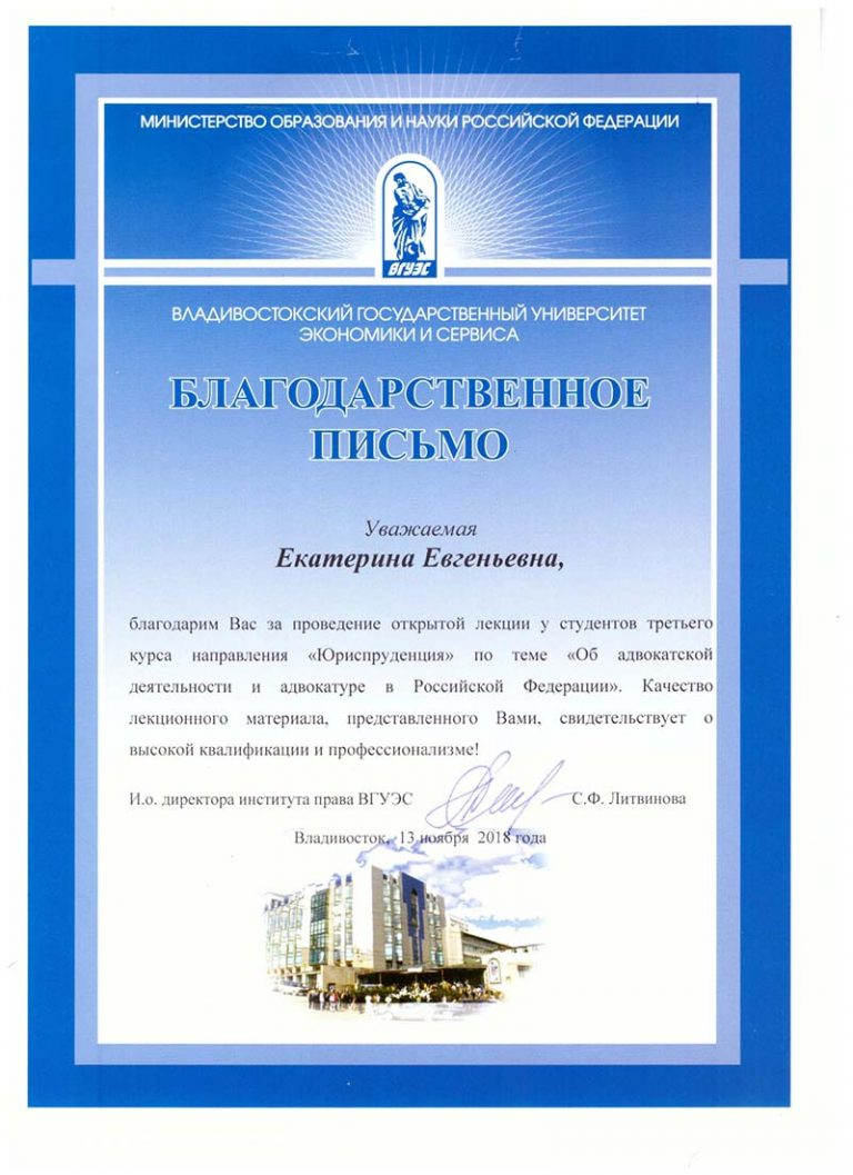 БЛАГОДАРНОСТИ и СЕРТИФИКАТЫ_page-0010