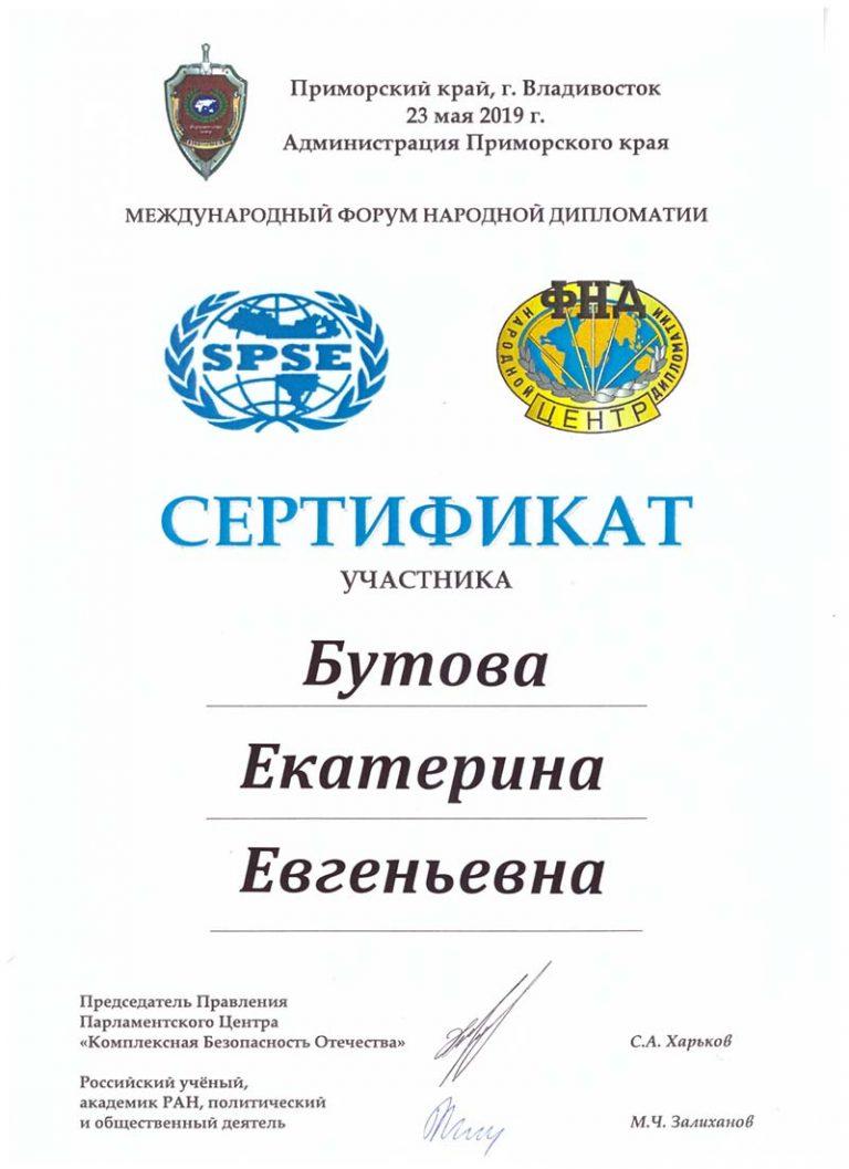 БЛАГОДАРНОСТИ и СЕРТИФИКАТЫ_page-0012
