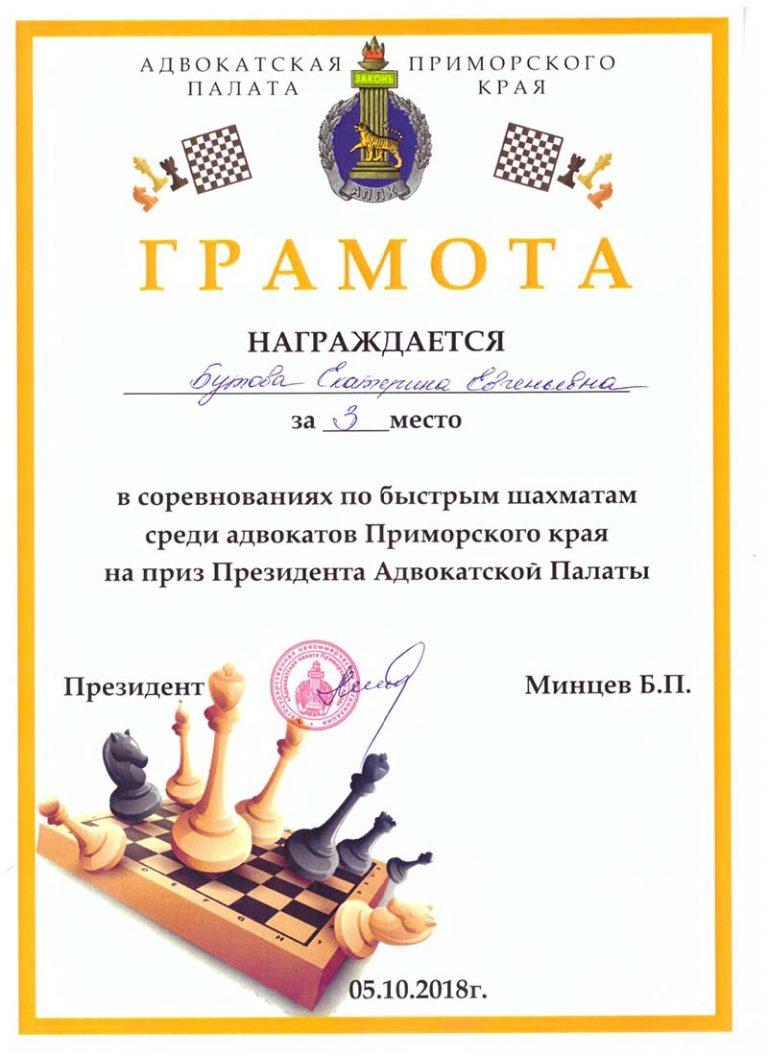 БЛАГОДАРНОСТИ и СЕРТИФИКАТЫ_page-0013