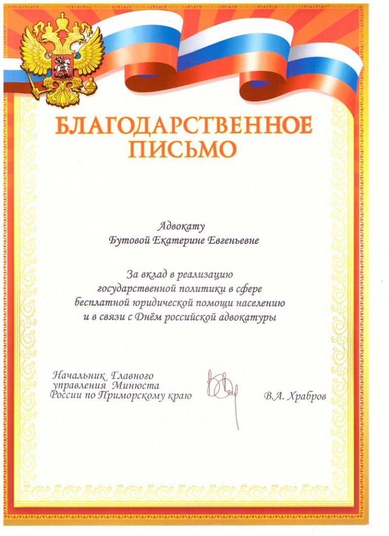 БЛАГОДАРНОСТИ и СЕРТИФИКАТЫ_page-0014