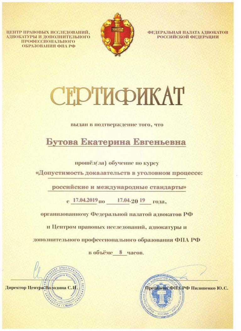 БЛАГОДАРНОСТИ и СЕРТИФИКАТЫ_page-0016