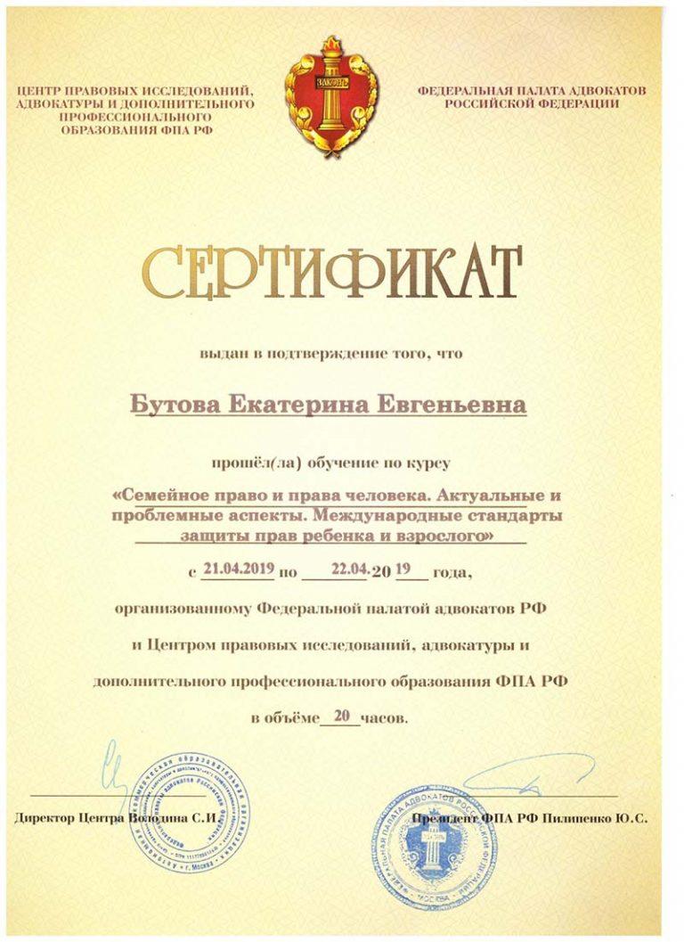 БЛАГОДАРНОСТИ и СЕРТИФИКАТЫ_page-0017