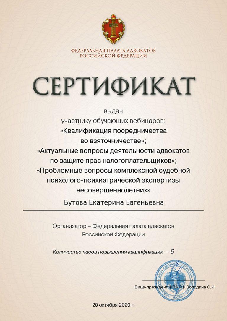 Сертификат просмотра трансляции 10.2020_page-0001