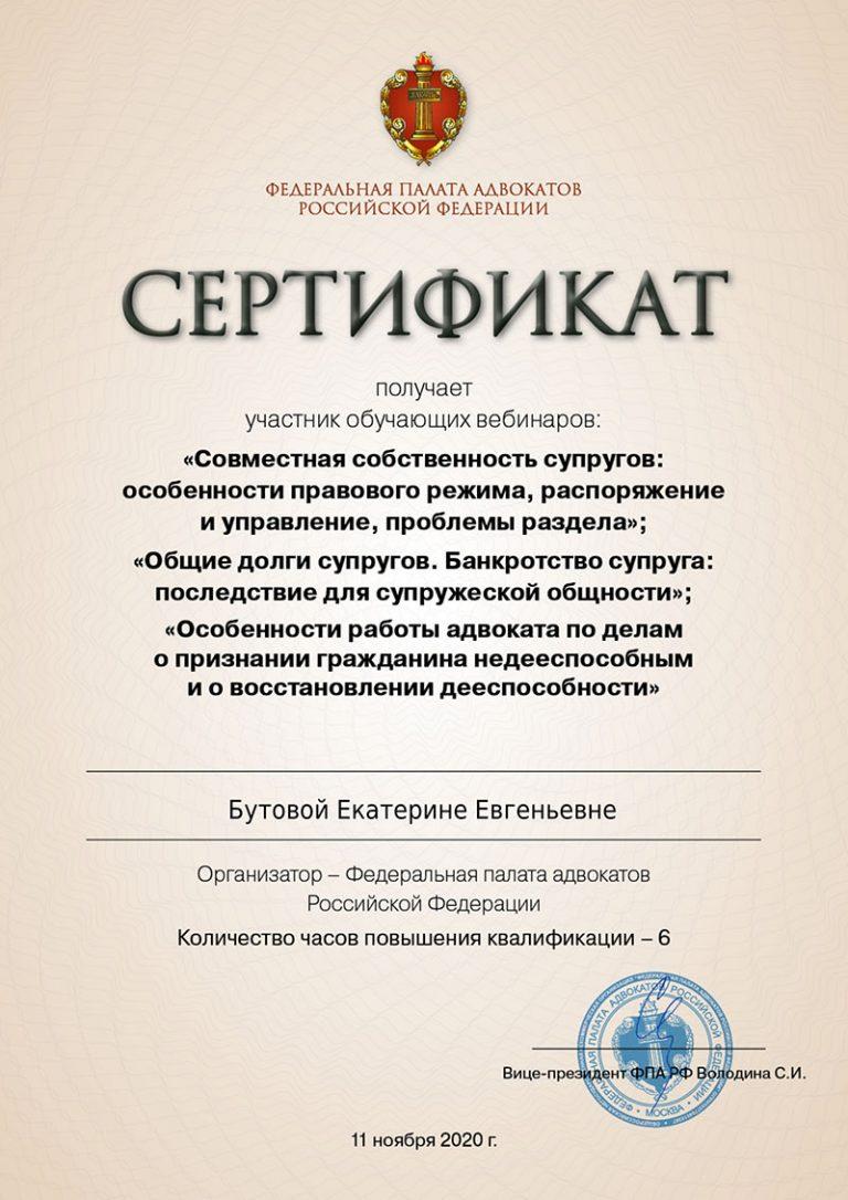 Сертификат просмотра трансляции 11.2020_page-0001