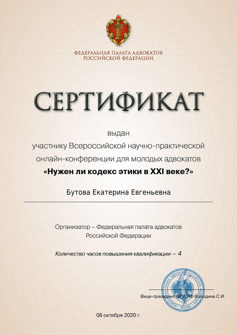 Сертификат просмотра трансляции_page-0001