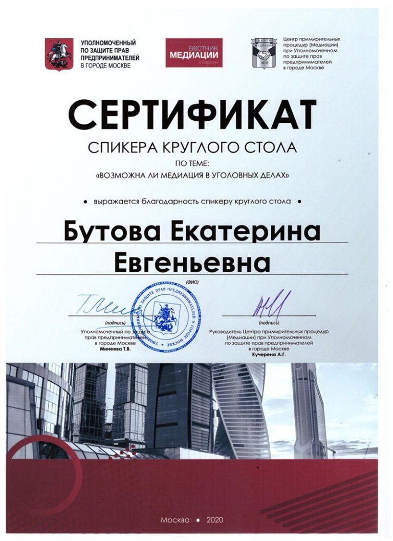 сертификат медиация 2020_page-0001