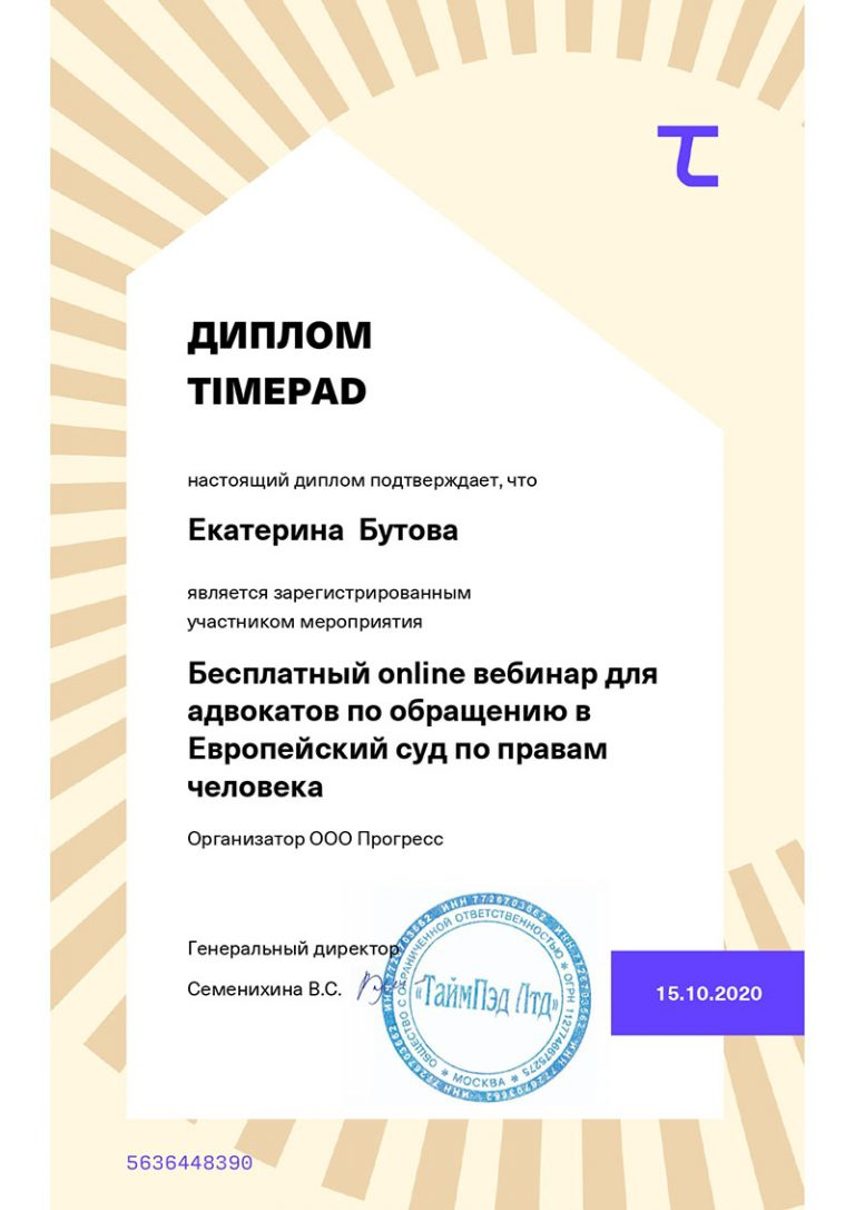 TimePad_diploma_852390_page-0001